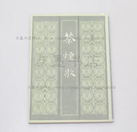 私藏好品《茶煙歇》范煙橋 著 上海書店1989年一版一印
