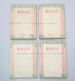 私藏好品《營造法式》全四冊 (宋)李誡 撰 商務印書館1954年上海一印