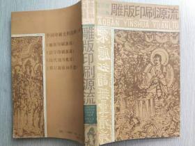 中國印刷史料選輯 雕版印刷源流