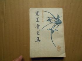 《思復堂文集》(兩浙作家文叢)僅印1500冊