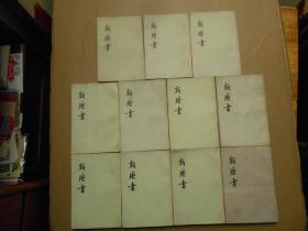 《新唐書》1975年一版一印(1,2,3,13-----20,十一冊)