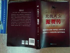 北魏風云(源賀傳)