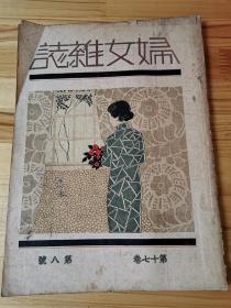 1931年16開厚冊《婦女雜志》封面設計精良