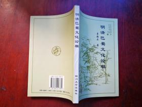 明清巴蜀文化論稿