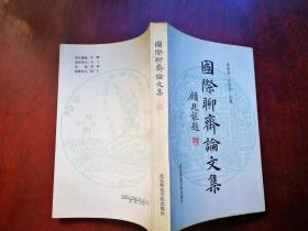 國際聊齋論文集
