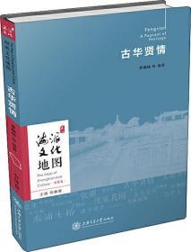古華賢情 李曉棟 等 著 新華文軒網絡書店 正版圖書