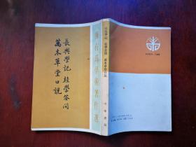 康有為學術著作選:長興學記、桂學問答、萬木草堂口說(88年初版)
