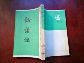 康有為學術著作選:論語注(84年初版)