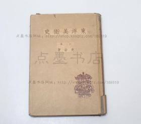 私藏好品《東洋美術史(上卷)》大32開精裝 史巖 著 民國二十五年初版