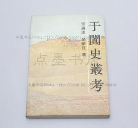 私藏好品《于闐史叢考》 張廣達 榮新江 著 上海書店1993年一版一印