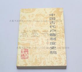 私藏好品《中國古代戶籍制度史稿》 宋昌斌 著1991年一版一印