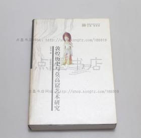 私藏好品《敦煌歷史與莫高窟藝術研究》 史葦湘 著 2002年一版一印