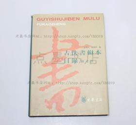 私藏好品《古佚書輯本目錄》 16開精裝  中華書局1997年一版一印