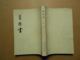 《舊唐書》第二冊