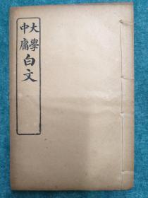 大学中庸 白文 (线装 民国时期出版)
