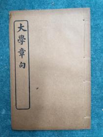 大学章句 (线装 民国时期出版)