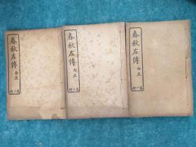 春秋左传 白文 (线装三册 民国时期出版)
