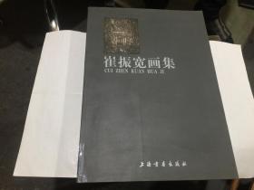 崔振寬畫集  (8開平裝2001年1印)原價260元..
