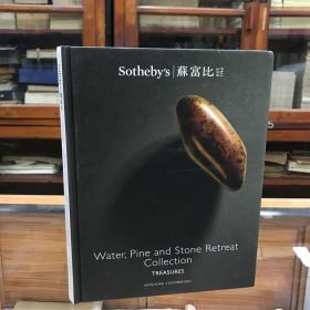 Sotheby's 苏富比 hong kong water pine and stone retreat collection treasures 2017 精装