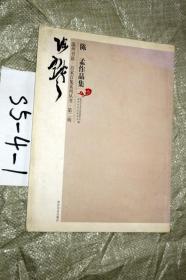溫州書法.百家百集系列叢書.第二輯;陳孟作品集