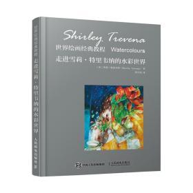 走進雪莉.特里韋納的水彩世界/世界繪畫經典教程 [英]雪莉·特里韋納(Shirley Trevena) 著 陳亦南 譯 新華文軒網絡書店 正版圖書