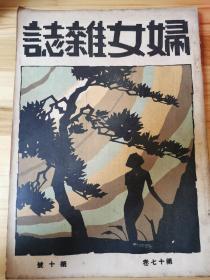 1931年《婦女雜志》封面設計精良