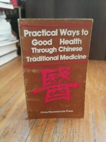 PRACTICAL WAYS TO GOOD HEALTH THROUGH CHINESE TRADITIONAL MEDICINE
