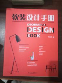 軟裝設計手冊