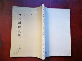 文心雕龍札記(62年1版1印)