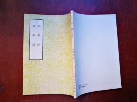 本事詩  本事詞(57年初版)