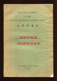 胡适《先秦名学史》(The Development of the Logical Method in Ancient China),1928年平装