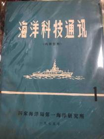 海洋科技通訊 1975年第1期創刊號