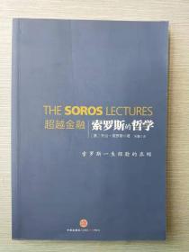 超越金融:索羅斯的哲學
