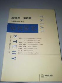 瀹″垽鐮旂┒(2005骞寸鍥涜緫鎬荤鍗佷竴杈�)