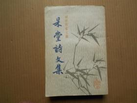 《杲堂詩文集》(兩浙作家文叢)僅印1500冊
