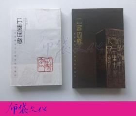 石墨因緣 北堂藏齊白石篆刻原印集珍 上海人民美術出版社2010年初版函套裝
