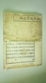清代木刻老中醫書《萬氏女科備考》附良方 后附手寫內容 刻印精良 兩冊一套全 詳情見圖