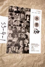 水墨緣 2007年9月19日總第七期