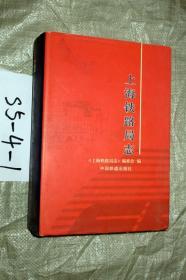上海鐵路局志....16開精裝地方志