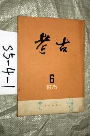 考古1975.6