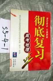 2005版;徹底復習高考地理
