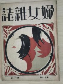 1930年《婦女雜志》16開厚冊封面漂亮