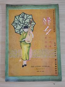 1928年《婦女雜志》江陰通俗演講圖,封面琵琶美女