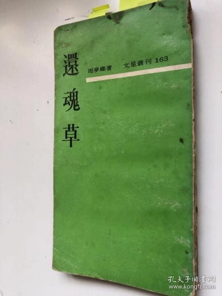 """Zhou Mengdie criticized and collected the """"Returning Soul Grass"""" Wenxing Series (early November, 1969 edition), which contained eight books of Zhou Mengdie's """"Phoenix"""" collection and brushes, and was precious"""