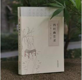 四時幽賞錄 / 明 高濂著 陳云飛導讀(簽名版)