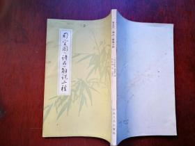 司空圖《詩品》解說二種(62年1版1印)