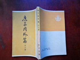 康有為學術著作選:康子內外篇(外6種)(88年初版)
