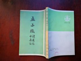 孟子微 中庸注 禮運注(87年初版)