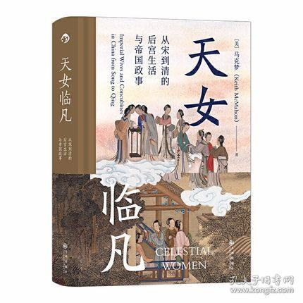汗青堂丛书076·天女临凡:从宋到清的后宫生活与帝国政事
