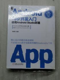 Android APP开发入门:使用Android Studio环境   未开封